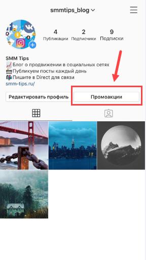 Промоакции в Instagram