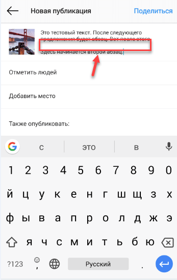 Абзацы в Инстаграм на Андроид-смартфонах
