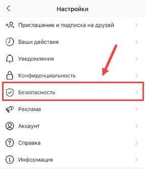 Настройка безопасности в Instagram