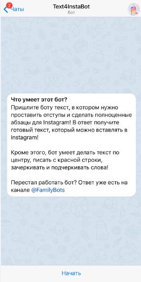 Бот для создания текстов с абзацами в Телеграме