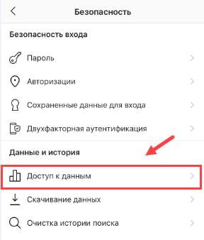Доступ к данным в Instagram