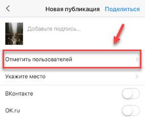 Отметить пользователей в Instagram