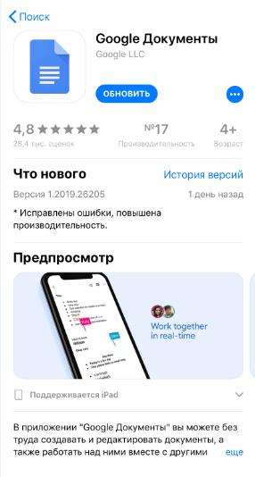 Google Docs для iOS