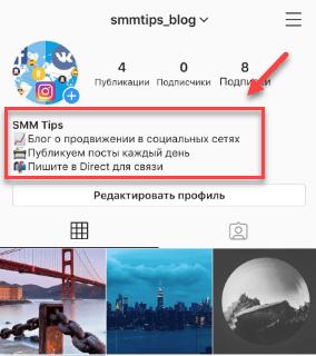 Как правильно оформить раздел «О себе» в Instagram