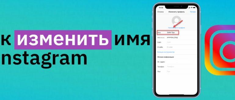 Как сменить имя Инстаграм аккаунта