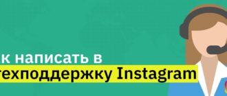 Как связаться с техподдержкой Instagram