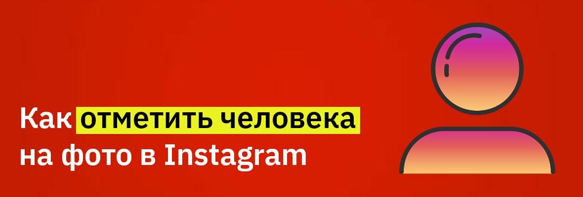 Отмечаем людей на фотографии в Instagram