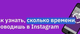 Как узнать, сколько я провожу времени в Инстаграме