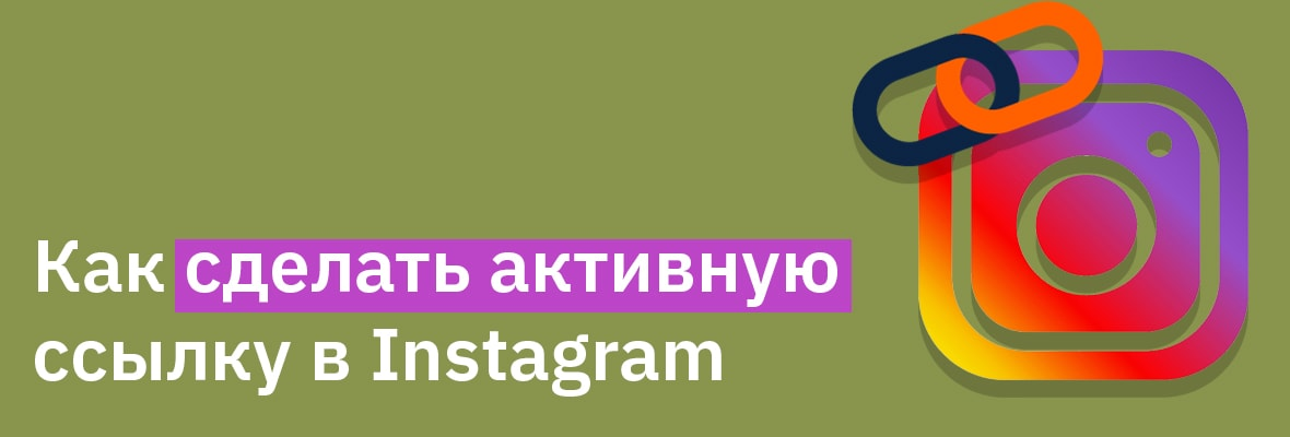 Как сделать ссылку в Instagram