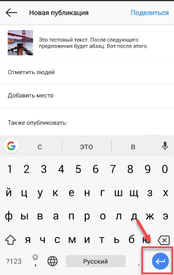 Клавиша Enter на клавиатуре в Android смартфоне