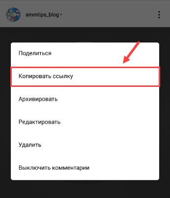 Копирование ссылки на публикацию на Android