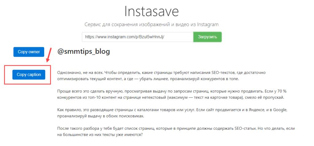Кнопка, которая позволяет скопировать текст в Инстаграм через Instasave