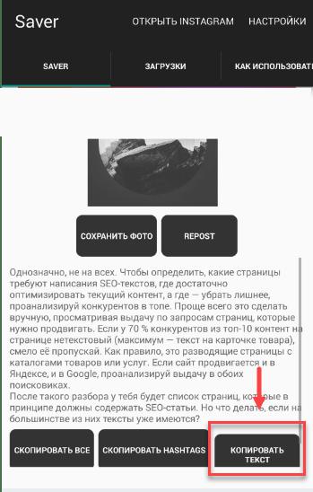 Копируем текст, который расположен под фото, через приложение Saver