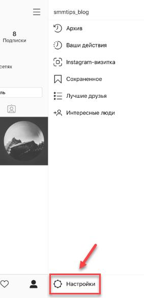 Меню с настройками Инстаграм-аккаунта