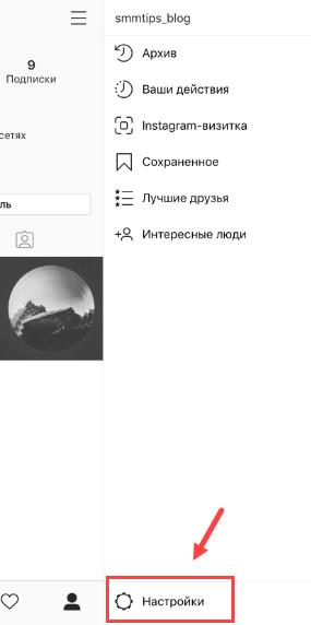 Настройки страницы в Инстаграм