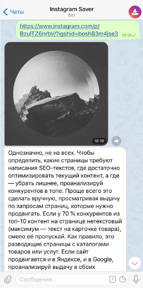 Копируем текст в Инстаграм через телеграм-бота @instasavegrambot