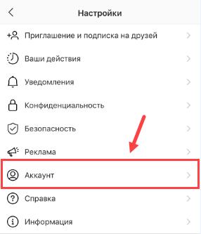 Настройки аккаунта в Instagram
