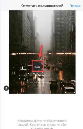 Как переместить метку на фото в Инстаграм