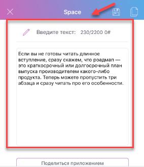 Написание текста с абзацами в приложении Space