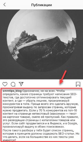 Текст без абзацев в Instagram