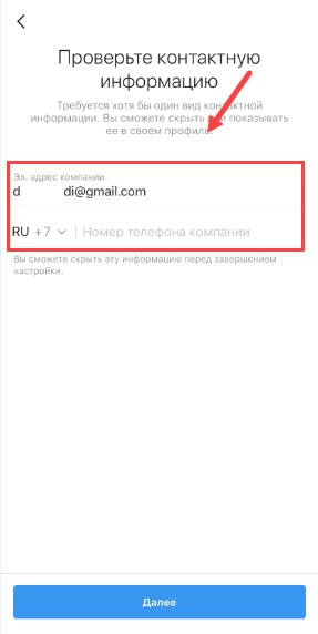 Проверка контактной информации при подключении аккаунта автора