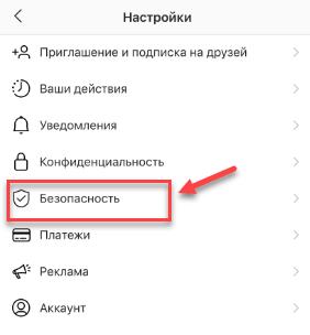 Настройка безопасности Инстаграм-аккаунта