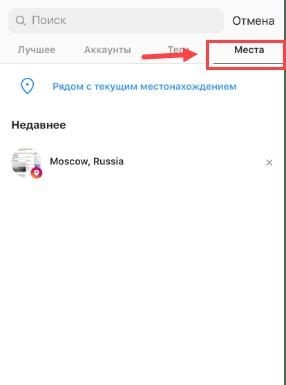История поиска мест в Инстаграм