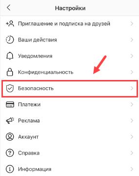 Редактирование безопасности в Instagram