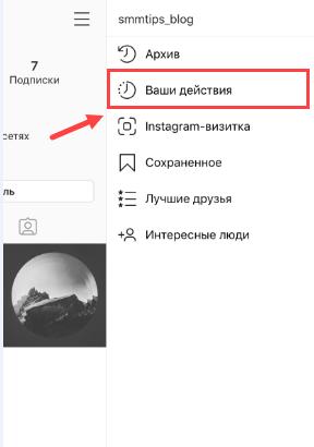 Раздел «Ваши действия» в приложении Instagram