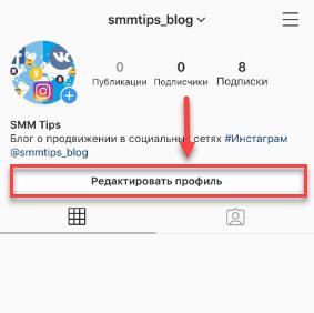 Редактирование Instagram-аккаунта с телефона