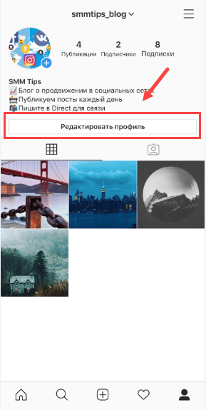 Редактирование профиля в Instagram