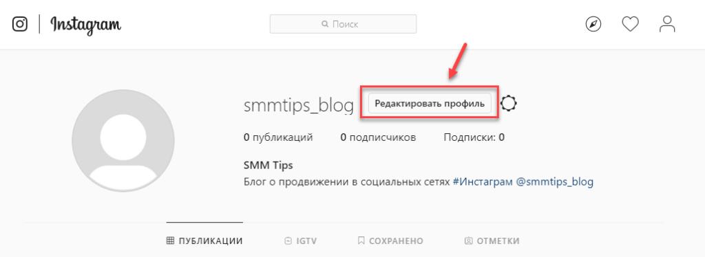 Редактирование Инстаграм-профиля с компьютера