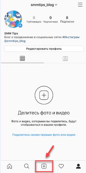 Публикуем новую фотографию в Instagram