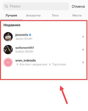 История поиска в Инстаграм