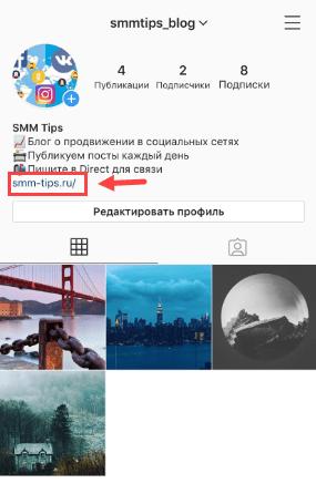 Ссылка в шапке Instagram-профиля