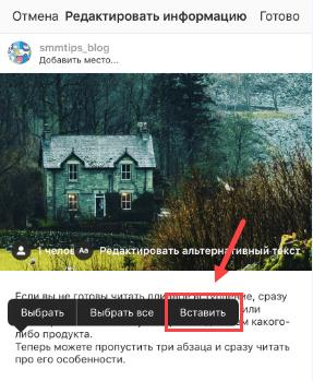 Вставляем невидимый пробел между абзацами в Инстаграм