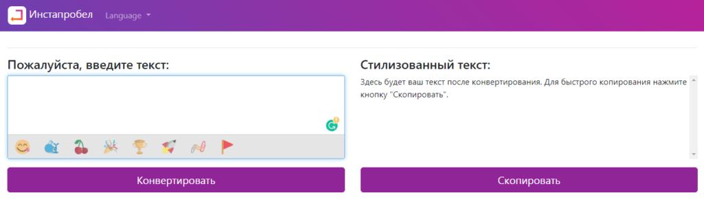Онлайн-приложение Инстапробел