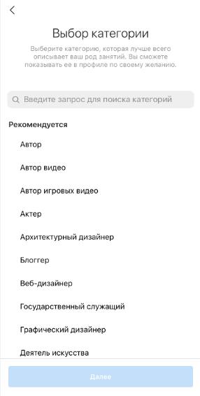 Выбор категории аккаунта