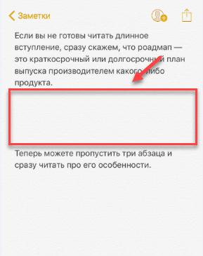 Редактирование текста в приложении «Заметки» на iPhone