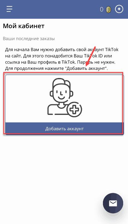 Добавить аккаунт в TikTopFree