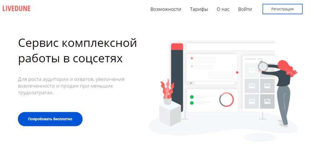 Главная страница онлайн-сервиса LiveDune