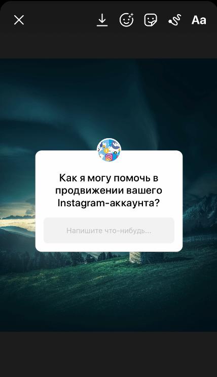 Вопросы в Инстаграм