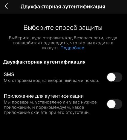 Выбор способа защиты аккаунта