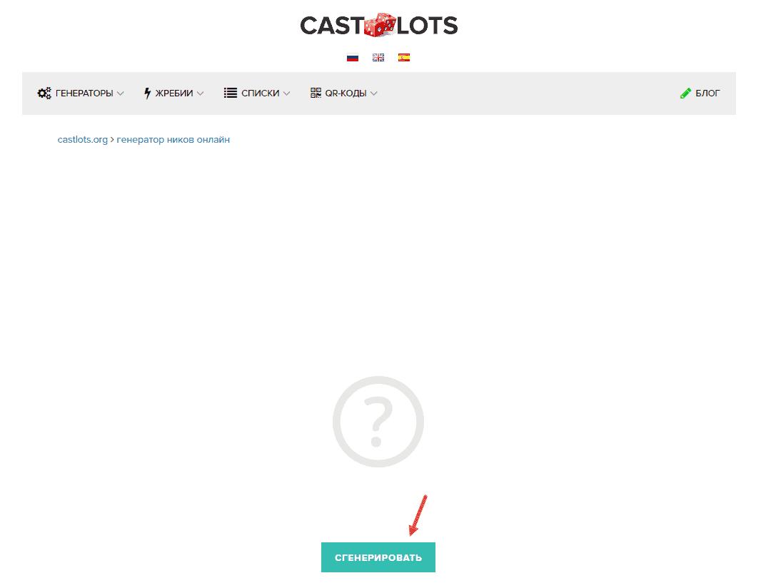 Генерируем ник на Cast Lots