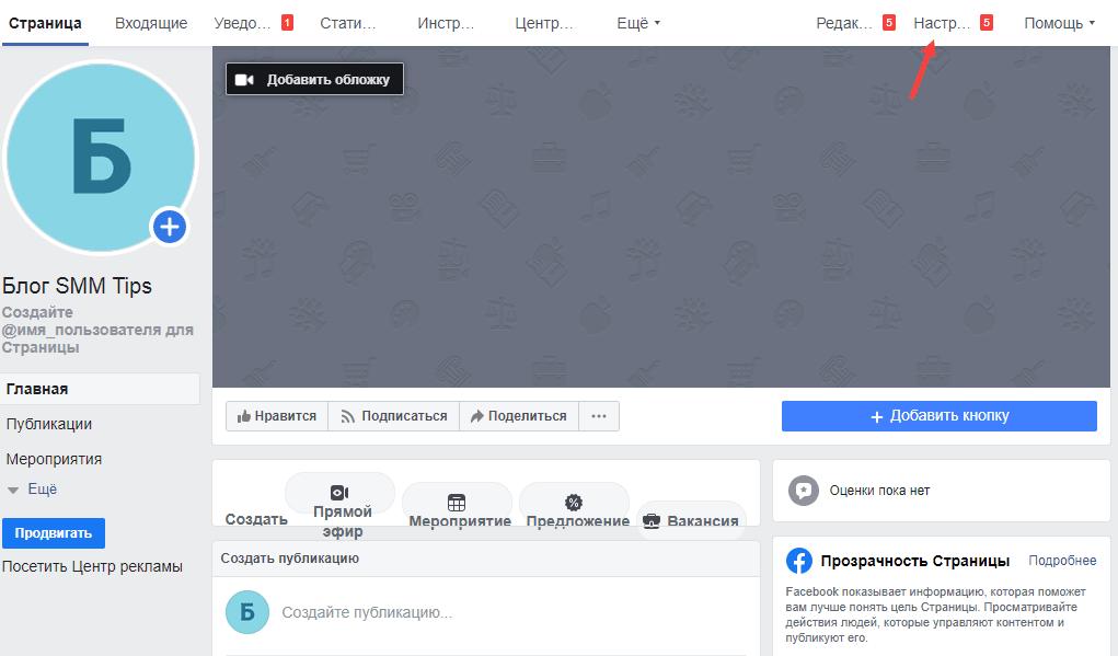 Настройки бизнес-станицы FB
