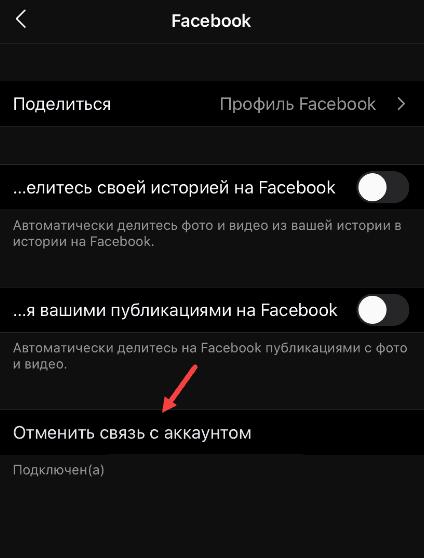 Как отвязать Инстаграм от Фейсбука