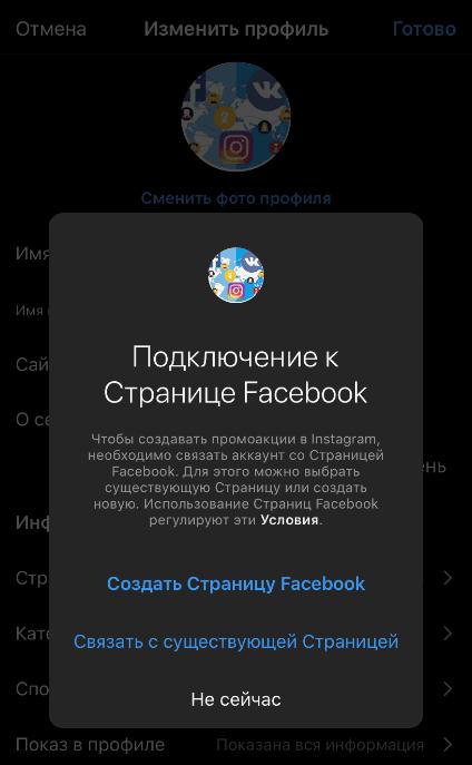 Подключаем бизнес-страницу к Инстаграм