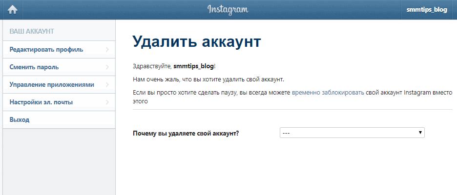 Страница удаление аккаунта на ПК