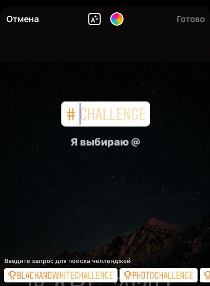 Челлендж в Stories Instagram