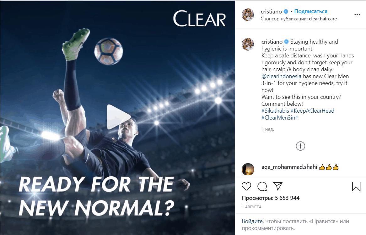 Реклама в Инстаграме Роналду